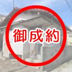 片縄東1丁目売地